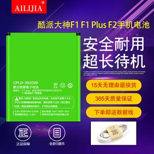 酷派大神F1F2电池8675a原装 8297DCT手机8720LQ大容量cpld-19-351