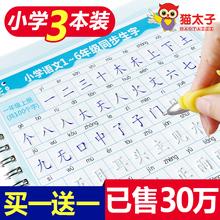 儿童字帖小学生1-6一年级中华楷书凹槽好字练字板成初学者练字本