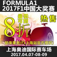 F1票草地票学生票f1赛车票 2017F1门票 F1上海站门票 F1门票