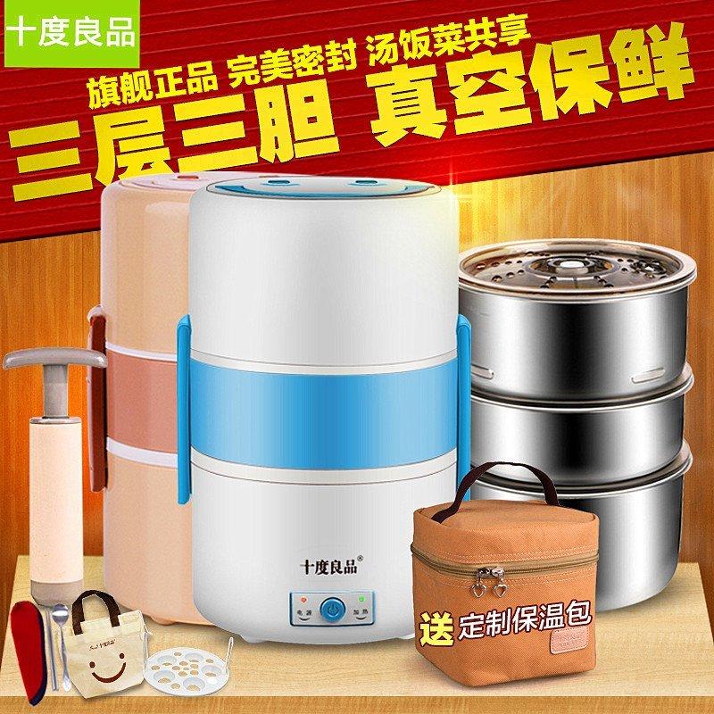正品电热饭盒真空三层插电加热蒸煮保温迷你不锈钢厨房小电器特价