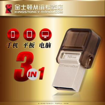 金士顿16gu盘OTG双插头手机平板