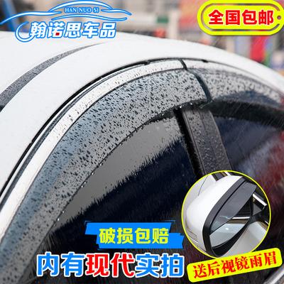 北京现代IX35全新胜达IX45索纳塔九9代索八8代改装专用雨眉晴雨挡