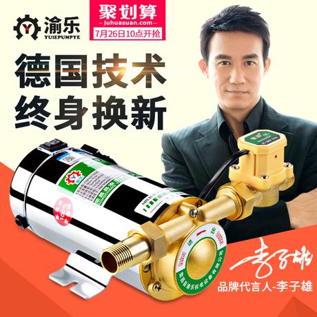 渝乐全自动自来水增压泵家用太阳能热水器静音增压水泵管道加压泵