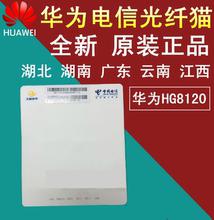 华为光猫电信 光纤猫 HG8120C epon gpon 湖南/广东/湖北电信E8-C