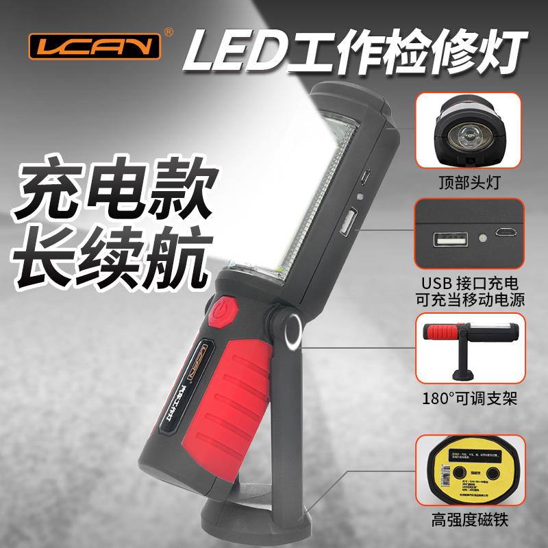 汽车维修led工作灯usb充电强磁铁车用应急灯检修灯户外照明维修灯