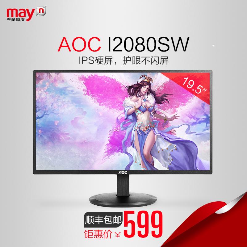宁美国度 AOC I2080SW 19.5英寸IPS屏护眼液晶电脑显示器顺丰包邮