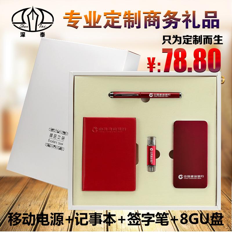 深泰创意文具笔记本记事本笔U盘电源套装礼品实用套装可定制LOGO