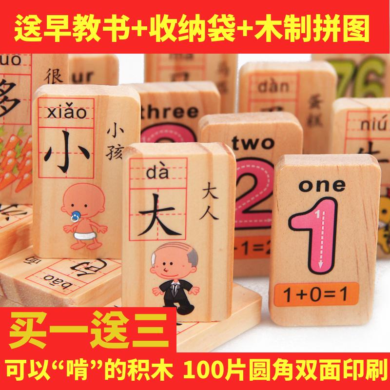 认字识字周岁儿童木制汉字益智数字积木玩具