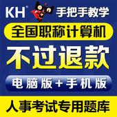 KH2016全国专业技术人员职称计算机应用能力考试模块题库软件高级