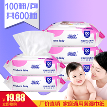 6包新生儿手口专用湿巾批发婴儿湿巾100抽成人一次性带盖湿巾纸