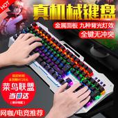 狼蛛收割者机械键盘青轴黑轴红轴茶轴游戏台式电脑笔记本有线lol