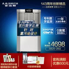 AO史密斯空气净化器家用除雾霾甲醛细菌PM2.5实时数字监测 KJ420F图片