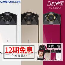 12期分期免息Casio/卡西欧 EX-TR600自拍/自牌神器美颜数码相机