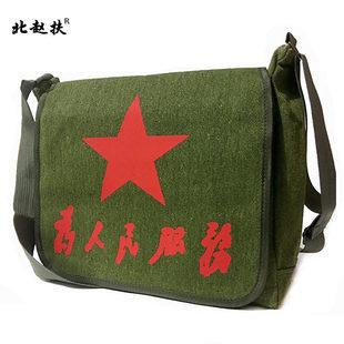 红色经典纪念雷锋包 主席包红五星包为人民服务包挎包红军绿书包