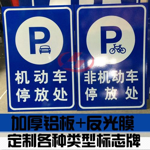 机动车停放点非机动车停放 停车场指示牌定做反光铝牌 标志牌厂家