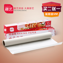 【巧厨烘焙】展艺硅油纸食品级蛋糕西点吸油纸烤箱烧烤锡纸10m