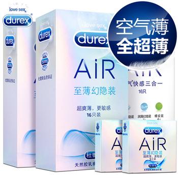 杜蕾斯air空气套避孕套超薄装男