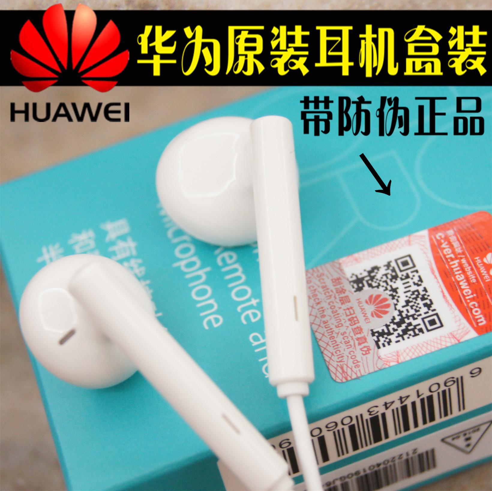 手机通用耳机 P8 荣耀7 P9拆机 华为