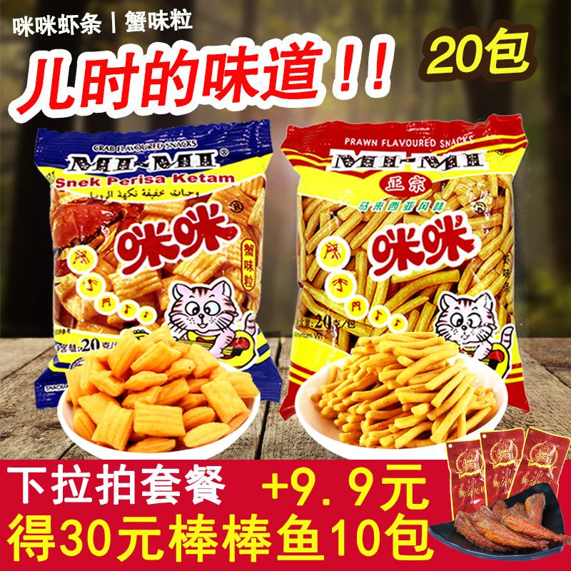 咪咪虾条蟹味粒组合20g*20包薯片薯条锅巴休闲膨化小吃零食大礼包