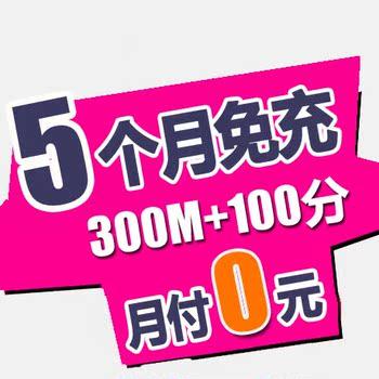 联通手机卡电话卡 全国无漫游0月租套餐3G4G流量卡江苏无锡南京