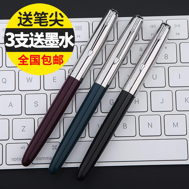 金笔学生钢笔练字上海男女英雄书法总厂经典
