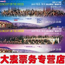 2017纯净如实辰山草地广播音乐节 辰山草地音乐节门票 5月13-14日