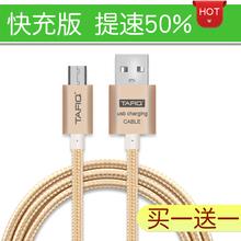 安卓数据线手机usb充电器线高速 适用小米oppo华为vivo通用 TAFIQ