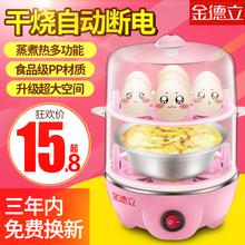 金德立双层蒸蛋器蒸蛋羹多功能煮蛋器自动断电小型鸡蛋机迷你家用