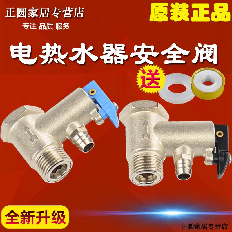 全铜海尔美的万和电热水器安全阀泄压阀止回阀热水器配件/减压阀
