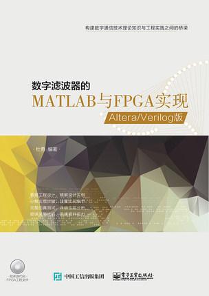 数字滤波器的MATLAB与FPGA实现 Altera/Verilog版 matlab教程书 MATLAB及Verilog HDL语言入门教程 数字滤波器与信号处理