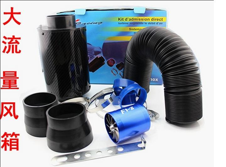 汽车改装配件/进气风箱/汽车空滤/冬菇头/进气改装纯碳纤风箱