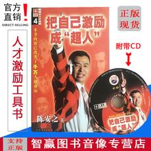 正版现货 把自己激励成超人 超级成功学陈安之全集图书附CD