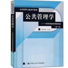 中国人民大学出版社 人大版书籍 正版现货 研究途径陈振明 第二版 一种不同于传统行政学 公共管理学书籍第2版 公共管理学