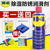 WD40防锈润滑剂除锈剂松锈剂螺丝松动摩擦噪音消除门锁窗户WD