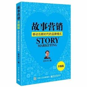 故事营销 移动互联时代的品牌模式 升级版 李光斗著 MBA营销课程教你挖掘并打造值钱的故事 如何让身价产品价值飙升 经济管理书