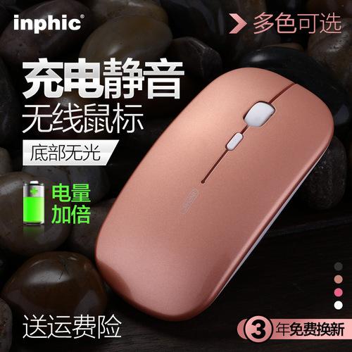 英菲克可充电无线鼠标静音无声光电男女生电脑办公笔记本无限游戏