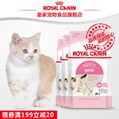 Royal Canin皇家猫粮 猫奶糕1-4月离乳期BK34/0.4KG*3  28省包邮