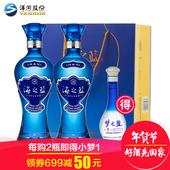 洋河蓝色经典 海之蓝52度480ml X2瓶洋河官方旗舰店 绵柔型白酒