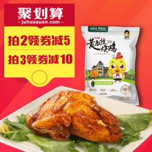 【聚】南农大黄教授 正宗南京特产熟食鸡肉手撕扒鸡烧鸡包邮