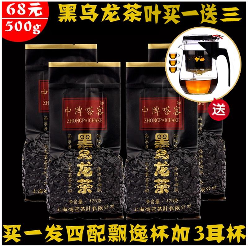 克500特级油切黑乌龙茶叶送茶具乌龙茶叶刮油去脂买一发四包共计