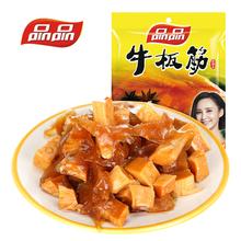 【天猫超市】品品 卤汁牛板筋 劲道颗粒68g 四川特产美味零食小吃