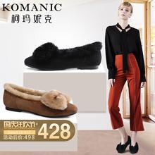 柯玛妮克 新款冬季羊猄深口女鞋子 圆头毛毛鞋平底舒适单鞋女图片