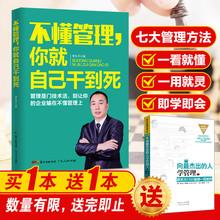 2本 管理书籍 不懂管理你就自己干到死 中小企业管理书籍 团队管理制度 管理方面的书籍 行政管理学畅销书不懂带团队你就自己累