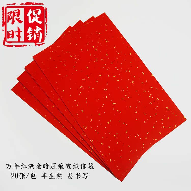 安徽泾县宣纸万年红洒金信笺半生熟小楷硬笔书法创作品X76AdUf7