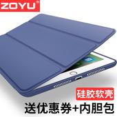 新ipad保护套2017款ipad9.7硅胶全包a1822软壳苹果平板电脑新款版
