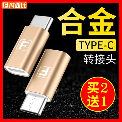 Type-c数据线乐视2手机1s小米4c转接头USB充电转换器5华为P9荣耀8