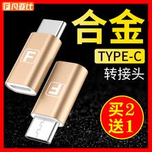 c数据线乐视2手机1s小米4c转接头USB充电转换器5华为P9荣耀8 Type