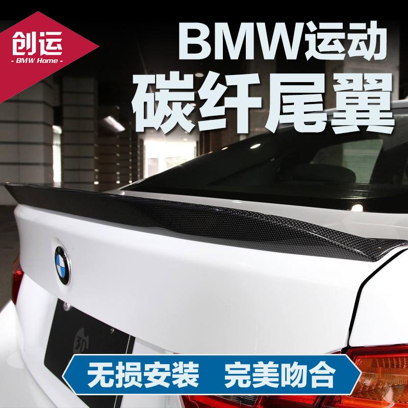 宝马3系尾翼f10 f30 428i 2系 BMW5系改装 碳纤维 M 顶翼无损安装
