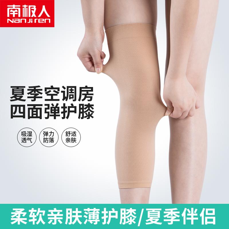 护膝透气保暖寒腿关节南极女士夏季膝盖舒适空调