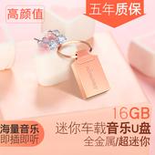 麦储16gu盘工体DJ车载迷你汽车用优盘mp3歌曲金属超小音乐u盘16g